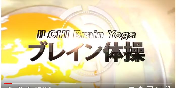 動画で学ぶイルチブレインヨガ「ブレイン体操」