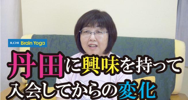 動画で体験談 丹田に興味を持って入会してからの変化