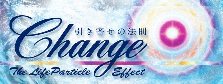 札幌スタジオからのお知らせ!映画「CHANGE」上映会&脳の活用法実践セミナー